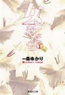 女ともだち(文庫版)(1) / 一条ゆかり