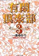 有閑倶楽部(文庫版)(3) / 一条ゆかり