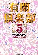 有閑倶楽部(文庫版)(5) / 一条ゆかり