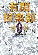 有閑倶楽部(文庫版)(9) / 一条ゆかり
