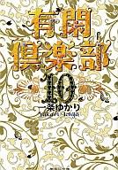 有閑倶楽部(文庫版)(10) / 一条ゆかり