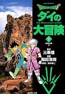 ドラゴンクエスト ダイの大冒険(文庫版)(7) / 稲田浩司