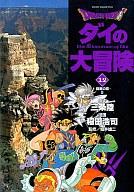 ドラゴンクエスト ダイの大冒険(文庫版)(12) / 稲田浩司