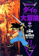 ドラゴンクエスト ダイの大冒険(文庫版)(13) / 稲田浩司