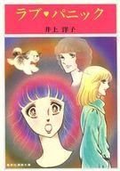 ラブ・パニック(文庫版) / 井上洋子