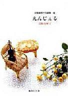 岩館真理子自選集(文庫版)(3) / 岩館真理子