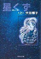 上)星くず(文庫版) / 大谷博子