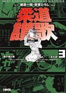 柔道讃歌(文庫版)(3) / 貝塚ひろし