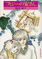 フィジーの安さん (文庫版) / 粕谷紀子