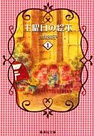 土曜日の絵本(文庫版)(1) / 川崎苑子