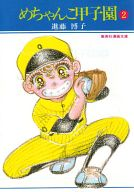 めちゃんこ甲子園(集英社漫画文庫)(2) / 進藤博子