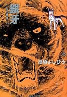 銀牙-流れ星銀 (文庫版)(6) / 高橋よしひろ