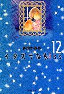 イタズラなKiss(文庫版)(12) / 多田かおる