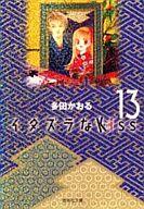イタズラなKiss(文庫版)(13) / 多田かおる
