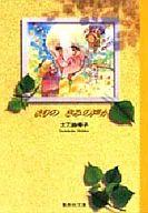 まりのきみの声が(文庫版) / 太刀掛秀子