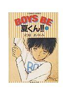 Boys be夏くん!!(文庫版)(3) / 立原あゆみ