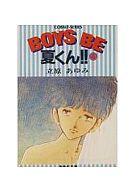 Boys be夏くん!!(文庫版)(完)(4) / 立原あゆみ