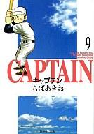 キャプテン(文庫版)(9) / ちばあきお