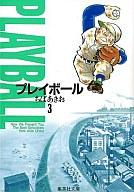 プレイボール(文庫版)(3) / ちばあきお
