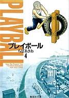 プレイボール(文庫版)(4) / ちばあきお