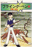 フライング・ベン(集英社漫画文庫)(1) / 手塚治虫