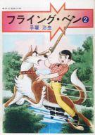 フライング・ベン(集英社漫画文庫版)(2) / 手塚治虫