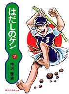はだしのゲン(集英社漫画文庫版)(2) / 中沢啓治