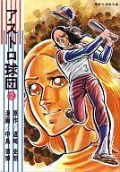 アストロ球団(文庫版)(2) / 中島徳博