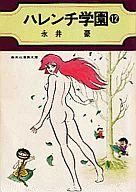 ハレンチ学園(集英社漫画文庫)(12) / 永井豪