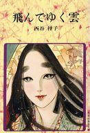 飛んでゆく雲(文庫版) / 西谷祥子