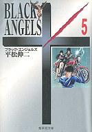 ブラック・エンジェルズ(文庫版)(5) / 平松伸二