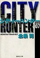CITY HUNTER(シティーハンター) 文庫版(7) / 北条司