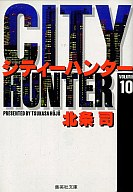 CITY HUNTER(シティーハンター) 文庫版(10) / 北条司