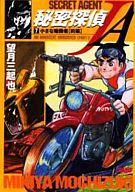 秘密探偵JA(集英社文庫版)(7) / 望月三起也