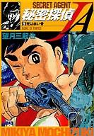 秘密探偵JA(集英社文庫版)(9) / 望月三起也