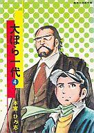 大ぼら一代(文庫版)(4) / 本宮ひろ志