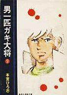 男一匹ガキ大将(文庫版)(9) / 本宮ひろ志