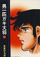 男一匹ガキ大将(文庫版)(10) / 本宮ひろ志