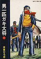 男一匹ガキ大将(文庫版)(11) / 本宮ひろ志