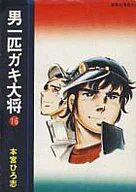 男一匹ガキ大将(文庫版)(16) / 本宮ひろ志