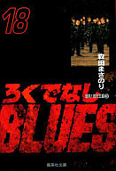 ろくでなしBLUES(文庫版)(18) / 森田まさのり