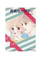薔薇色が好き(文庫版)(2) / やまき美子