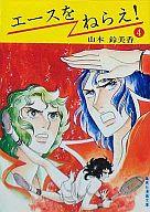 エースをねらえ!(集英社漫画文庫版)(4) / 山本鈴美香