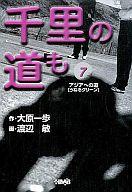 千里の道も-アジアへの道-(文庫版)(完)(7) / 渡辺敏