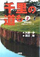 千里の道も-研修生時代-(文庫版)(2) / 渡辺敏