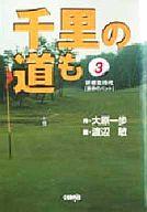 千里の道も-研修生時代-(文庫版)(3) / 渡辺敏