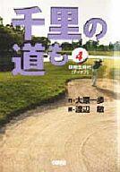 千里の道も-研修生時代-(文庫版)(4) / 渡辺敏
