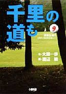 千里の道も-研修生時代-(文庫版)(9) / 渡辺敏