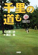 千里の道も-研修生時代-(文庫版)(10) / 渡辺敏