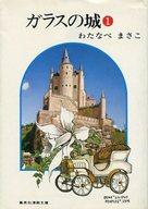 ガラスの城(集英社漫画文庫版)(1) / わたなべまさこ